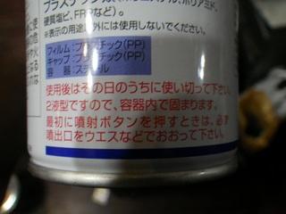 14.09.28ハンドル着 (19).JPG