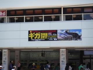 2017深海展 (2).JPG