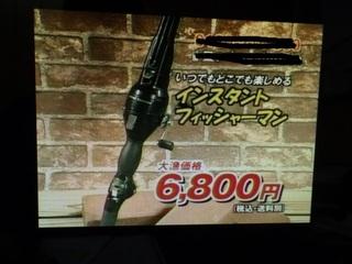 いんすたんとふぃっしゃーまん (4).JPG