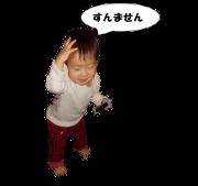 すんません(小).png