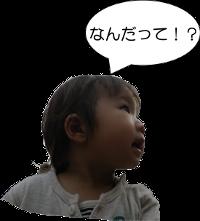 なんだって?(小).png