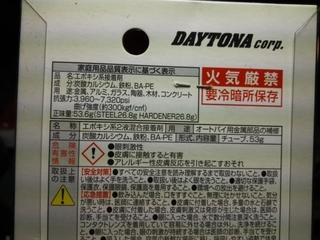 インマニ補修 (20).JPG