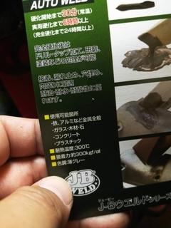 インマニ補修 (21).JPG