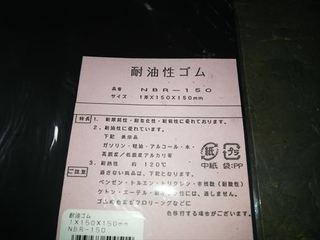キャブガスケット作成 (1).JPG