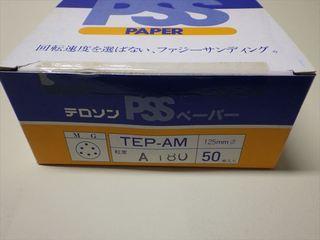 サンドペーパー#180 (2).JPG