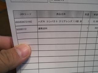 ハズキルーペ (4).JPG