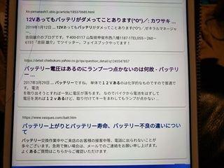 バッテリー不良 (5).jpg
