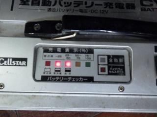 バッテリー充電 (1).JPG