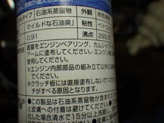 ブレイクイン用オイル (9).JPG