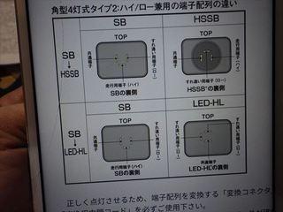 ヘッドライト配線 (3).JPG
