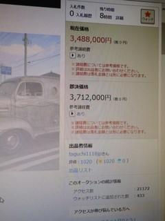 ヤフオク (3).JPG