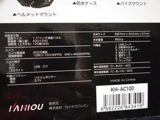 水中カメラ (5).JPG
