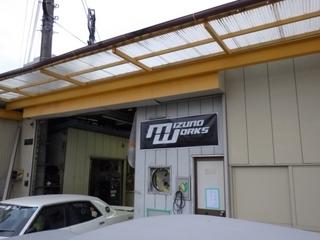 水野ワークス (1).JPG
