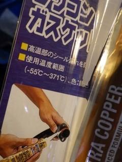 耐熱ガスケット (1).JPG