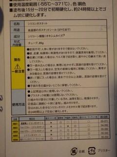 耐熱ガスケット (3).JPG