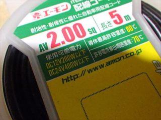 車の消費電力 (4).JPG