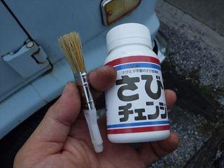 錆チェンジ (4).JPG