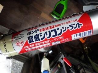 雨漏り修復 (9).JPG