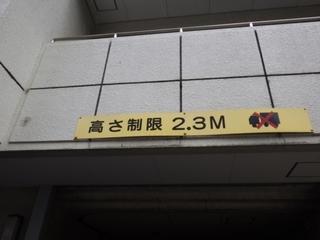 駐車場高さ (4).JPG