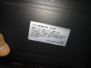 LEDライト (3).JPG