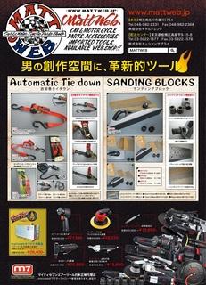 MATTWEB様2男のガレージ&工房.jpg